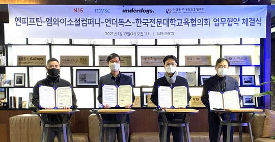 한국전문대학교육협의회·N15·mysc·underdogs 다자간 업무협약 체결